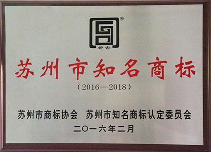 娇古苏绣荣誉-苏州知名商标