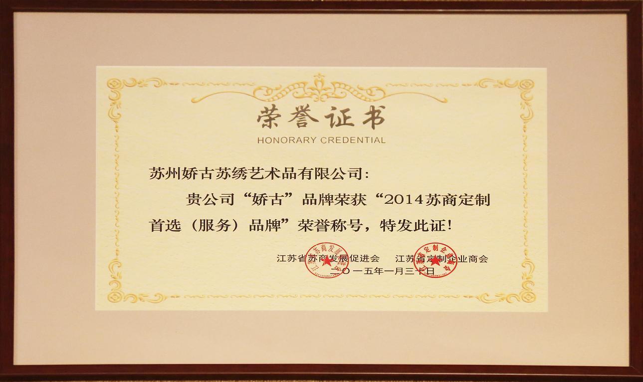 娇古苏绣荣誉-苏商定制服务品牌