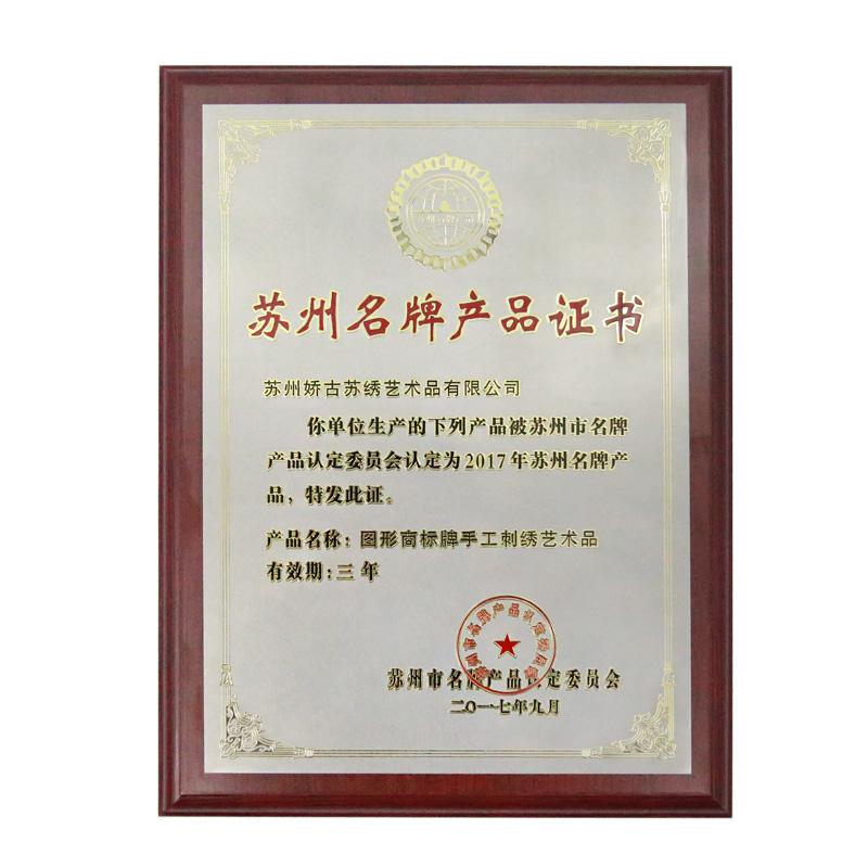 娇古苏绣荣誉-苏州名牌产品