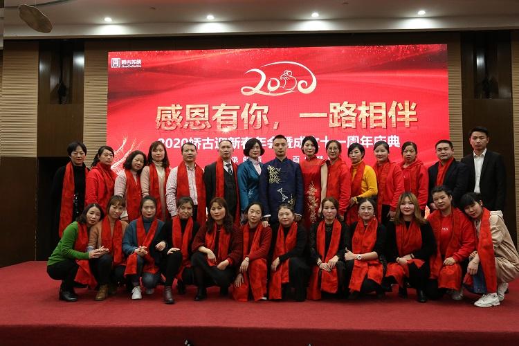 娇古苏绣2020年迎新年会暨成立11周年庆典