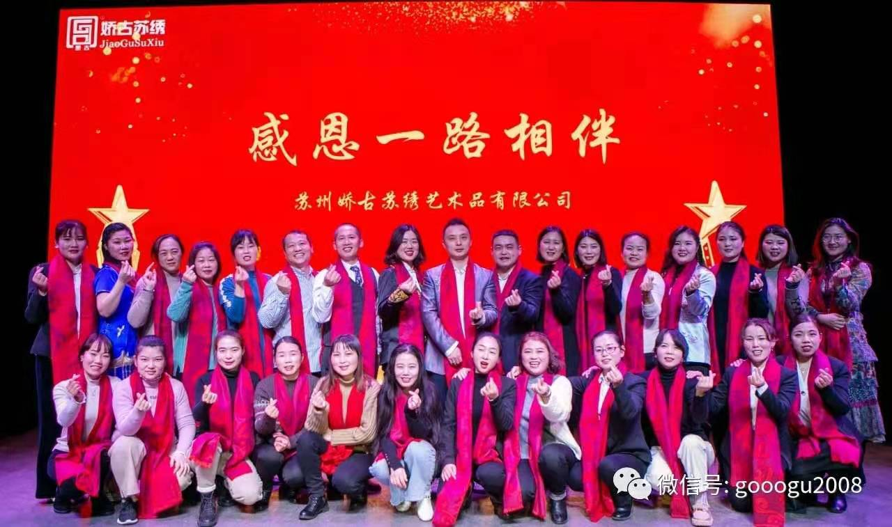 2021苏州娇古苏绣迎新春年会暨成立十二周年庆典