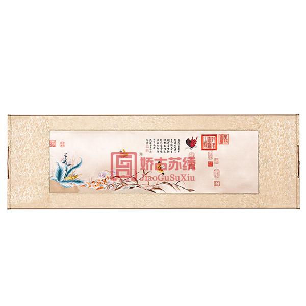 蛱蝶图苏绣卷轴画|手绣工艺礼品|中国传统特色礼品