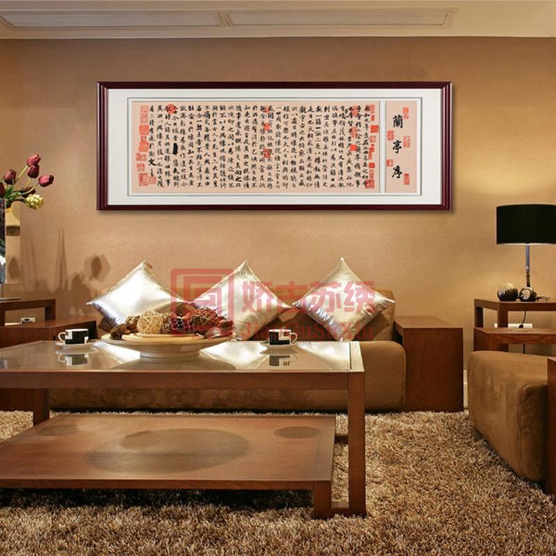 王羲之兰亭序手工刺绣画|书房装饰壁挂画|中式文字书法