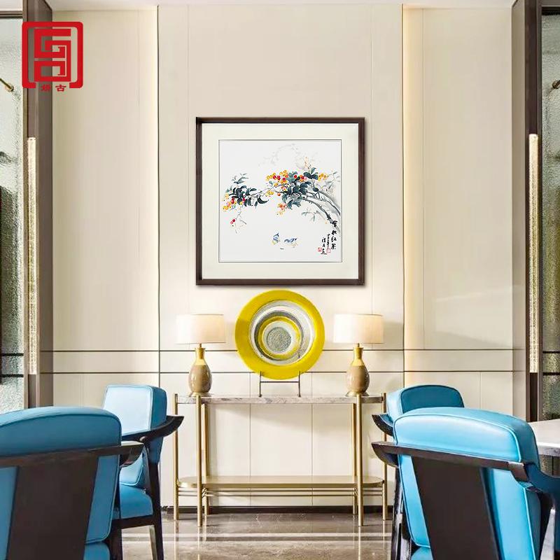 娇古「金秋红果」苏州手工刺绣装饰画家用餐厅茶室单面苏绣壁挂画
