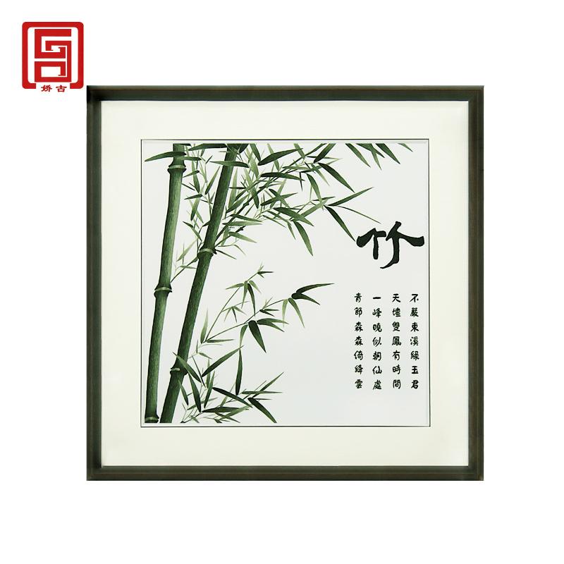 娇古「青竹」手工刺绣单面装饰壁画书房卧室茶室苏绣装饰刺绣挂画