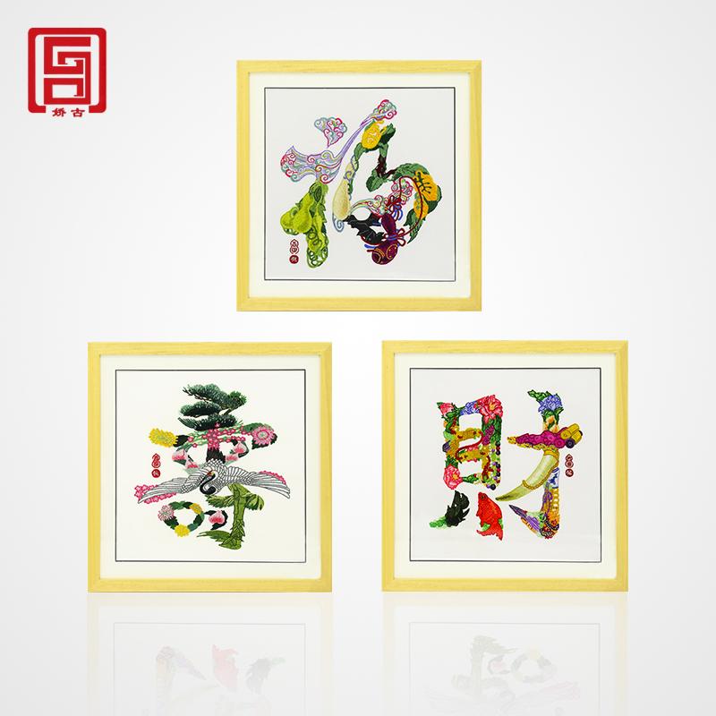 苏绣福寿财手工打籽绣现代简约中式客厅装饰画餐厅卧室墙面刺绣画