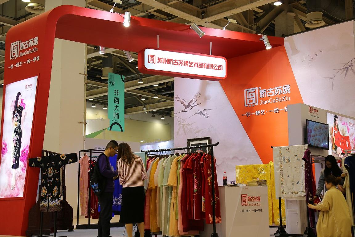 娇古苏绣--2017丝绸博览会